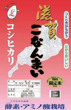 酵素・アミノ酸栽培 コシヒカリ
