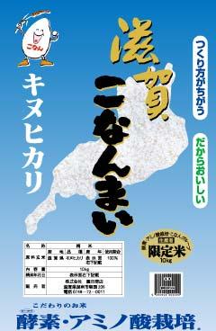 酵素・アミノ酸栽培 キヌヒカリ