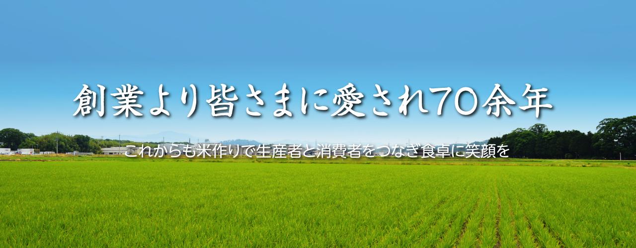 創業より皆様に愛され60余年 これからも米作りで生産者と消費者をつなぎ食卓に笑顔を
